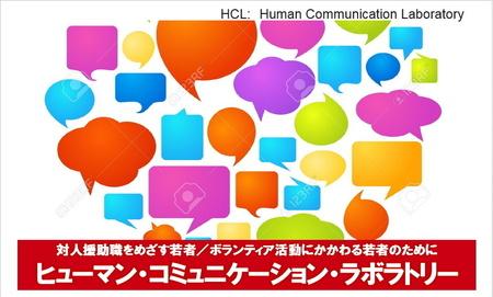 HCL-log.jpg